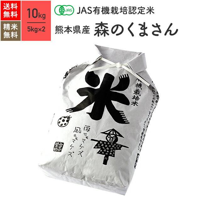 【玄米】平成29年産 JAS有機米(無農薬) 森のくまさん 10kg(5㎏×2)