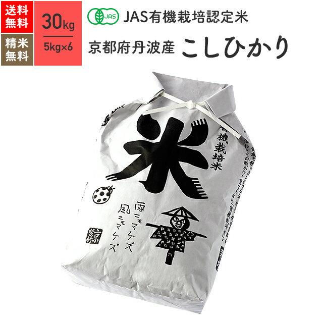 京都府丹波産 コシヒカリ JAS有機米 30年産 送料無料無農薬 玄米 精米 米 30kg(5kg×6袋)