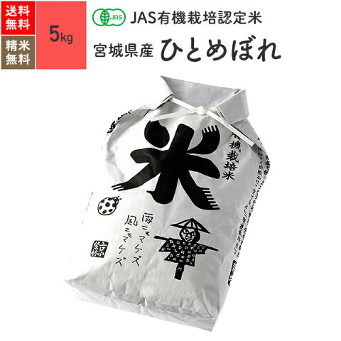 JAS有機米 玄米 無農薬 米 無農薬米 宮城県産 ひとめぼれ 5kg 送料無料 29年産 新米 有機玄米
