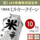 JAS有機米 オーガニック認証(無農薬 玄米) 28年産 新米 千葉県産ミルキークイーン 10kg 送料無料 有機玄米 放射能検査・残留農薬検査(検出なし)