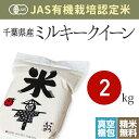 JAS有機米(オーガニック認証) 28年産 新米 千葉県産 ミルキークイーン 2kg 有機玄米 無農薬 米