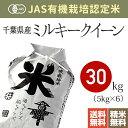JAS有機米 オーガニック認証(無農薬 玄米)千葉県産ミルキークイーン (米 30kg 送料無料)新米 28年産放射能検査・残留農薬検査(検出なし)