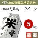 JAS有機米 オーガニック認証(無農薬 玄米)千葉県産ミルキークイーン (米 5kg 送料無料)新米 28年産放射能検査・残留農薬検査(検出なし)