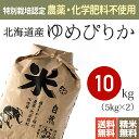 特別栽培米(無農薬・無化学肥料) 28年産 北海道産 ゆめぴりか 米 玄米 10kg 送料無料 白米