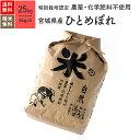 宮城県産 ひとめぼれ 特別栽培米 30年産 送料無料無農薬 玄米 精米 米 25kg(5kg×5袋)