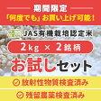 無農薬 米 送料無料JAS有機米 オーガニック認証 お試しセット [2Kg×2銘柄]丹波産コシヒカリ・鹿児島産にこまる玄米/無農薬 玄米/放射能検査・残留農薬検査(検出なし)