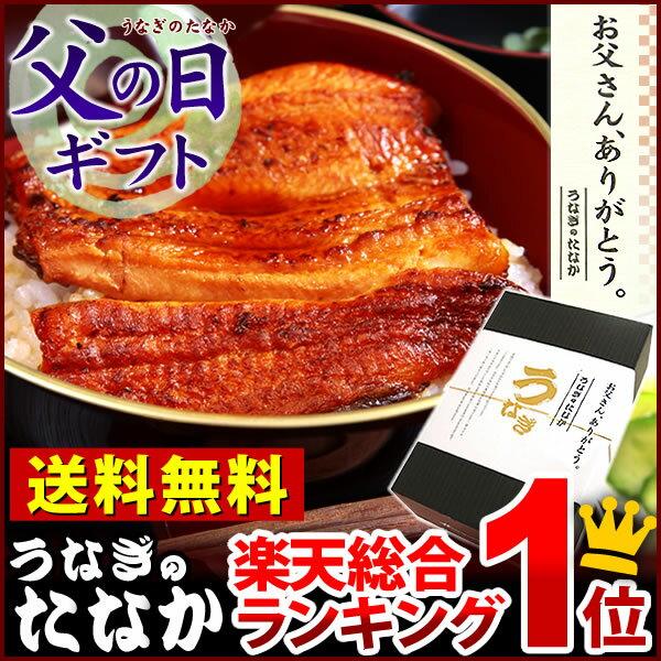 父の日ギフト 送料無料 国産うなぎ蒲焼き3枚 早割 [Bset]BOX【あす楽】□...:eel-tanaka:10000169