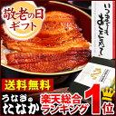 【敬老の日ギフト】送料無料 国産うなぎ蒲焼き3枚 [Bset...