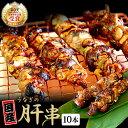 珍味うなぎの肝串(10本セット)うなぎのたなか 国産鰻ウナギ蒲焼き 国産うなぎ   還暦 喜寿 お祝い AA
