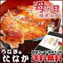 送料無料 母の日ギフト お祝いギフト国産うなぎ蒲焼き 鰻のカット蒲焼2枚[pon-2] BOX AA