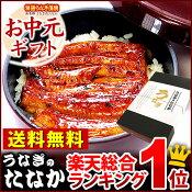 お中元 ギフト 送料無料!国産うなぎ蒲焼き3枚・お祝い・還暦・喜寿[Bset]BOX
