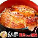 父の日ギフト早割 送料無料ギフト 国産鰻カット蒲焼2枚 還暦 喜寿 お祝い プレゼント