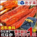 あす楽!お祝いギフト 送料無料!国産うなぎ蒲焼き3枚・誕生日...