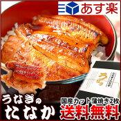 送料無料 お祝いギフト国産うなぎ蒲焼き 鰻のカット蒲焼2枚[pon-2] BOX AA