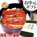 【150円クーポン】 うなぎ お中元 ギフト 送料無料 食べ...