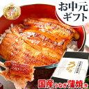 【クーポン配布中】 うなぎ お中元 ギフト 送料無料 食べ物...