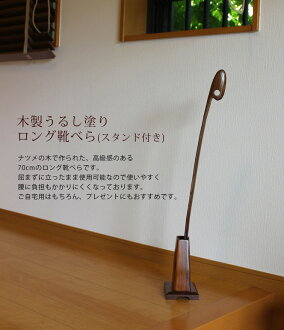 Wooden DX long shoehorn set lacquer paint ( shoehorn long, long くつべら, with stand, respect for the aged day gift, shoehorn ) 001-428
