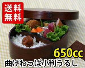 Bending magewappa Bento box oval Bento box lacquer coating 001-212, han ( wooden Bento box lunch box lunch thanks bin Mage magewappa men women men women ) 50 %OFF10P04Aug13