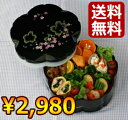 [free shipping] is [fs01gm]fs2gm two steps of cherry tree type black coat cherry tree hors d'oeuvre 重, partition, 001-290 (nest of boxes, hors d'oeuvre, lunch box, lunch box, fashion, lacquerware, cherry-blossom viewing, athletic meet, New Year holidays, greeting the New Year, modishness, pretty fashion) with Tupper [HLS_DU] [tomorrow easy correspondence] [easy ギフ _ packing]