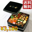 [free shipping] put a shellfish; is [fs01gm]fs2gm two steps of rabbit black coat wrapping a cylinder hors d'oeuvre 重, partition, 001-851 (nest of boxes, hors d'oeuvre, lunch box, じゅうばこ, nest of boxes, lacquerware, cherry-blossom viewing, athletic meet, New Year holidays, greeting the New Year, modishness, pretty fashion) with Tupper [HLS_DU] [tomorrow easy correspondence] [easy ギフ _ packing]