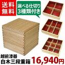 【送料無料】重箱 おしゃれ 3段 松屋漆器店 木製 6寸 白...