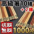 【送料無料】木製 民芸彫 5色箸&木製 六角箸 5色箸の高級箸12膳福袋 001-2750new2(箸セット、ポッキリ)