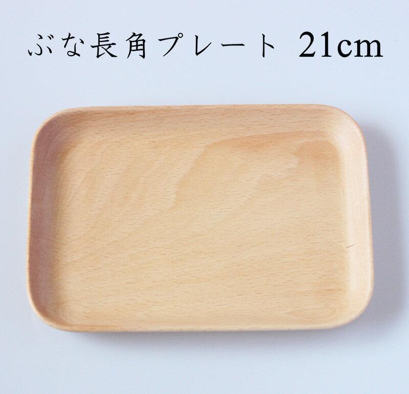 木製 ぶな 長角プレート 21cm 001-3943(北欧 橅材 ブナ プレート ディッシュ 木皿)