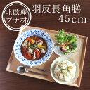 【トレー】 羽反長角膳 45cm ...