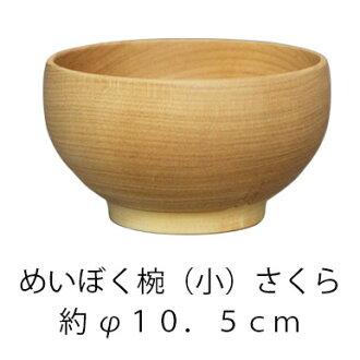Meiboku 碗自然 (小) 櫻花小田原公園部工業 001-1109 (木湯,碗,shiruwann)