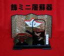 【送料無料】ミニチュア飾屠蘇器です。当然実用品としても使えます。屠蘇器とは元旦の朝、家族の無病息災を願い屠蘇を飲む器です。【送料無料】飾ミニ屠蘇器  黒 鶴(金屏風付)001-873(お正月、迎春)【smtb-k】【w1】