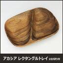 アカシア 食器 木製 レクタングルトレー 2仕切り付 カフェ風トレイ 30149(おしゃれな、アカシア 食器、プレート、トレイ。大人気の、アカシア 食器、プレー...