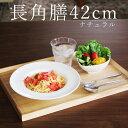 【クーポン有り】トレー 長角膳 ナチュラル 42cm (木製...