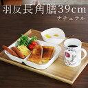 【トレー】羽反長角膳 ナチュラル 39cm(木製トレー トレ...