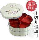 【送料無料】重箱 二段オードブル 仕切り・シール中蓋付き 桜...