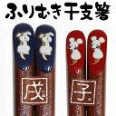 【送料無料】若狭塗り ふりむき干支箸 若狭箸 (お箸、木製、...