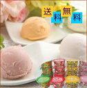 お中元 国産フルーツアイス物語 ギフト セット 16個  お祝い お返しなどに最適♪
