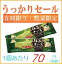 1個あたり70円(税抜)【半額セール】森永製菓 抹茶のチーズスティック 63ml×30個入り【訳あり 在庫処分品】