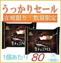 【半額セール】森永製菓 スプーンで食べる生チョコアイス 24本 ssof