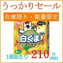 【うっかりセール】丸永製菓 白くまバナナ 8個【丸永製菓】【訳あり 在庫処分品】