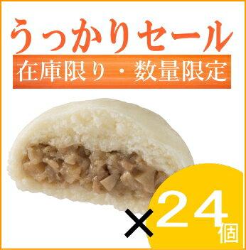 【訳あり】井村屋 肉まん 24個入り 業務用 中華まん 賞味期限2019年4月24日 ssh