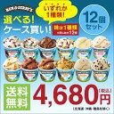 【送料無料】 ベン&ジェリーズ 12個 ミニカップ (120ml) 12種類の中から1種類選べる Ben&Jerrys アイスクリーム フェアトレード