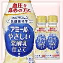 カルピス アミールやさしい発酵乳仕立て ペット 100ml ×30本