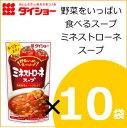 野菜をいっぱい食べるスープ ミネストローネスープ10袋入り