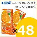 エルビー 果汁100% フルーツセレクション オレンジ100% 200ml×48本...