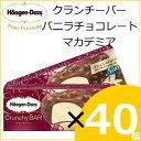 【21%OFF】ハーゲンダッツ クランチーバー バニラチョコレートマカデミア 40個