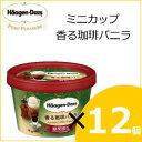 【20%OFF】ハーゲンダッツ ミニカップ 香る珈琲バニラ 12個