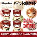 【20%OFF】ハーゲンダッツ アイスクリーム パイント(473ml) 選り取り8個(4個×2種類)セット ssof