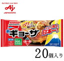 冷凍食品 味の素 ギョーザ(12個入り300g)×20個入り