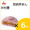 【訳あり】井村屋 安納芋まん 6個入り 業務用 中華まん