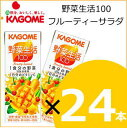 カゴメ 野菜ジュース 野菜生活100フルーティーサラダ 20...